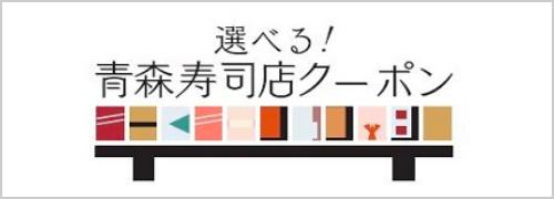 選べる寿司クーポン